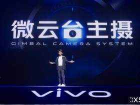 vivo专业影像旗舰X50系列正式发布,超稳微云台开启手机防抖新时代