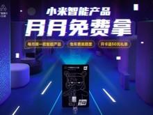 主打智能科技 小米广发联名信用卡正式发行