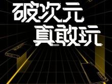 全球3500万用户量达成 realme 真我X50 Pro 玩家版等八款潮玩新品亮相