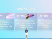荣耀30青春版正式发布:90Hz柔滑全速屏/AI全场景三摄/5G双模六频