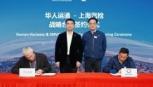 华人运通与上海汽检签署战略合作 推进智能网联汽车及车路协同系统技术发展
