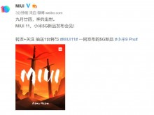 MIUI官微正式公布MIUI11 将在9月24日亮相