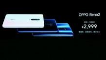 OPPO Reno2正式发布,开启视频手机新赛道