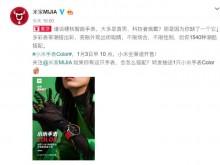 小米手表Color正式官宣 1月3日开售 预计售价千元左右