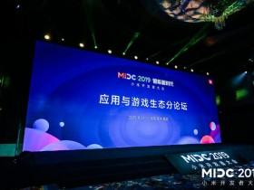 小米应用商店全链条赋能开发者 与全球开发者共同成长
