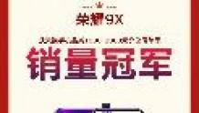 双十一强势开局,荣耀夺得天猫+京东+苏宁易购安卓手机销量冠军