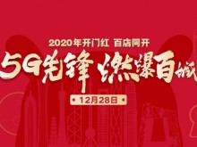 小米新零售铁军效果初显:百店同开,2019强势收官