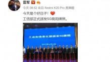 """小米建成全球最大消费级物联网平台 """"5G +IoT""""全球领先优势明显"""