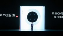 5G、VR、电影四摄!华为Mate30发布会体验区亮点多多