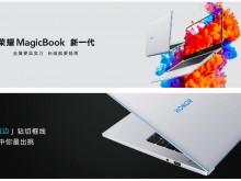 荣耀MagicBook 14/15系列新品发布:售价3299元起,全新高性能金属轻薄本