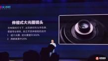 小米发布伸缩式镜头技术?有两个国产品牌在十二年前就做出来了