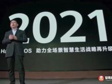 鸿蒙OS手机很快就要发布啦!华为余承东在花粉年会上高调宣布