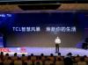 TCL发布6大品类25款新品:以智慧显示为核心、AIxIoT全场景布局