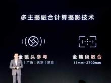 荣耀Magic3发布全新多主摄融合计算摄影技术,10月全网推送升级