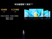 华为新一代智慧屏V系列发布:5499元起售,覆盖四个尺寸版本