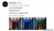 3月8号iQOO将再次全平台开售,努力创造更好的购买体验