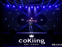 云米携手coKiing发布AI空调,首创全屋温场新概念