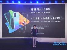 荣耀Play4T系列发布 酷玩科技打造4G手机终结者