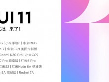 MIUI11稳定版第二批全量推送 15款机型可升级