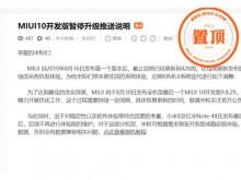 MIUI10开发版月底暂停更新 MIUI11真的不远了