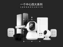 创米科技发布千元级智能门锁C1,构建家居智能生态闭环