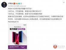 Redmi K20系列上市首月销量破100万台,站稳高端旗舰市场