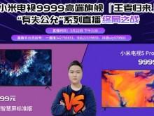 万元小米电视5 Pro依然败给荣耀智慧屏,小米高端路遭重创