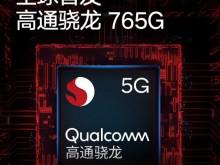 5G强芯双首发!小米10将全球首发骁龙865,Redmi K30首发骁龙765G