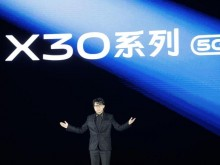 vivo X30 Pro正式发布:实现60倍超级变焦与专业级人像拍摄