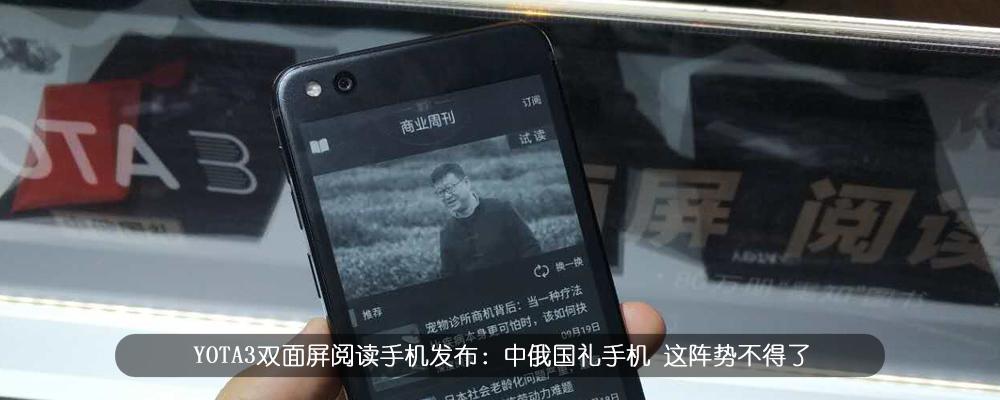 YOTA3双面屏阅读手机发布:中俄国礼手机,这阵势不得了