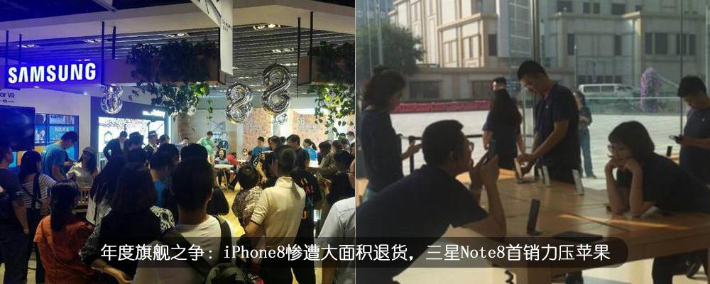 年度旗舰之争:iPhone8惨遭大面积退货,三星Note8首销力压苹果