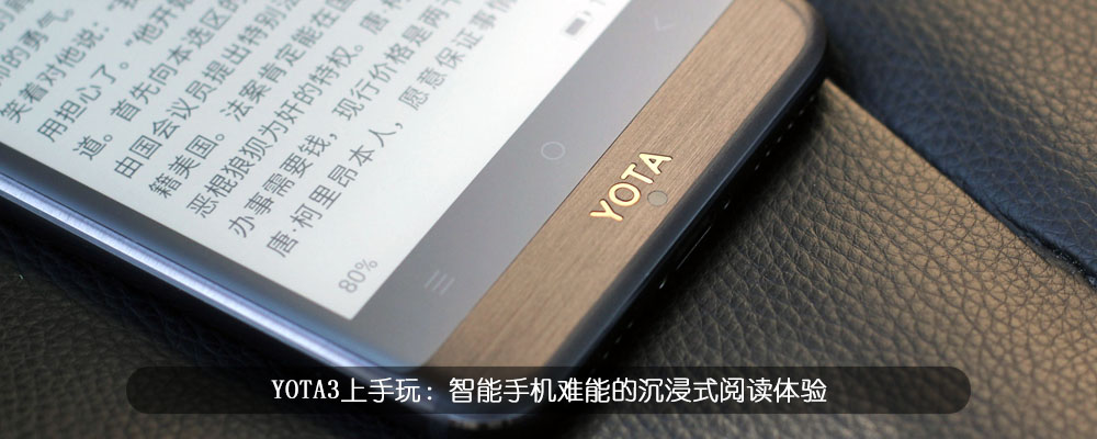 YOTA3上手玩:智能手机难能的沉浸式阅读体验