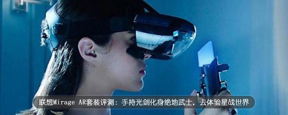 联想Mirage AR套装评测:手持光剑化身绝地武士,去体验星战世界