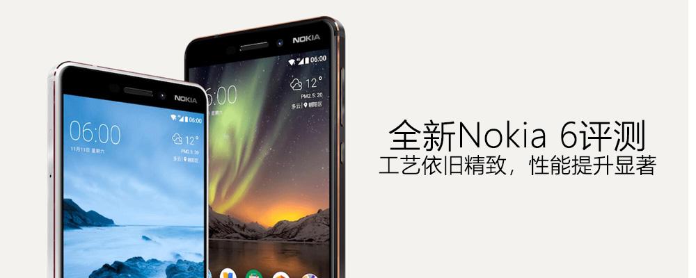 全新Nokia 6评测