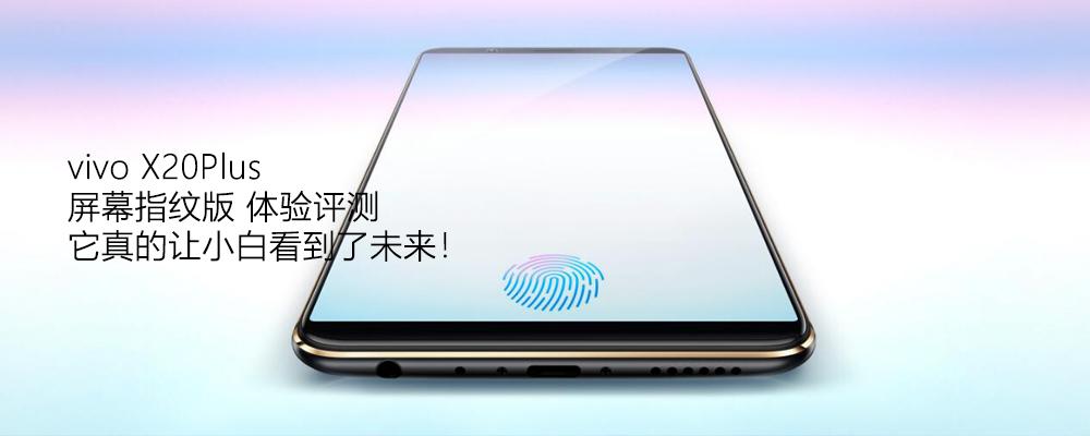 vivo X20Plus屏幕指纹版 体验评测:它真的让小白看到了未来!