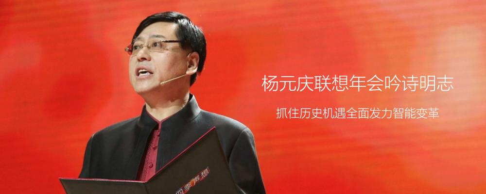 杨元庆联想年会吟诗明志:抓住历史机遇全面发力智能变革