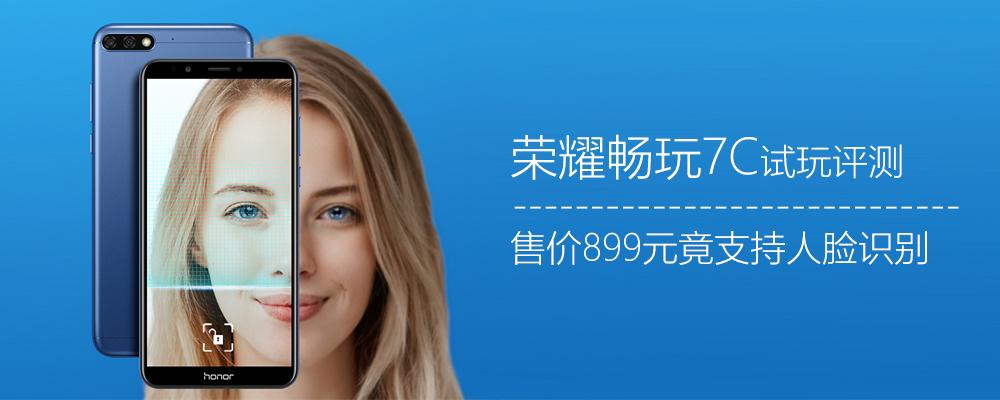 熊小白玩数码:荣耀畅玩7C试玩评测,售价899元竟支持人脸识别?