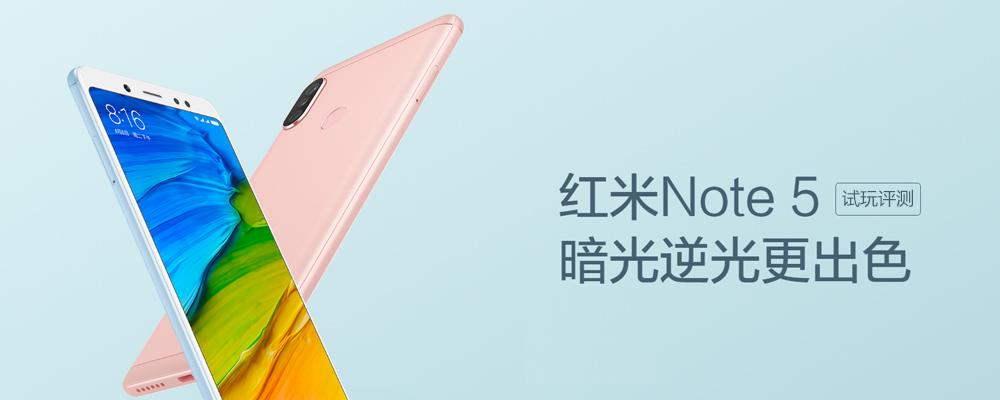 熊小白玩数码:红米Note 5开箱试玩评测,魅蓝借机蹭热度自称更强
