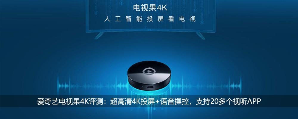 爱奇艺电视果4K评测:超高清4K投屏+语音操控,支持20多个视听APP