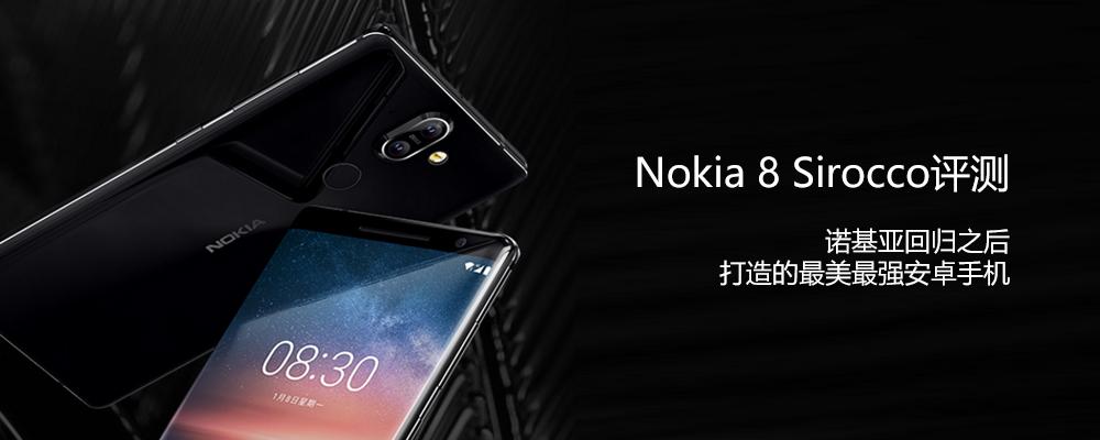 Nokia 8 Sirocco评测:诺基亚回归之后,打造的最美最强安卓手机