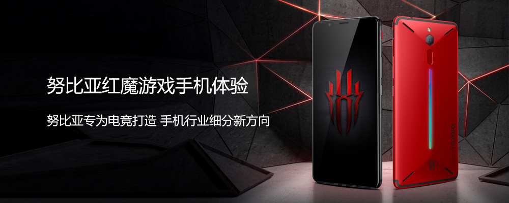 红魔游戏手机体验图赏:努比亚专为电竞打造,手机行业细分新方向