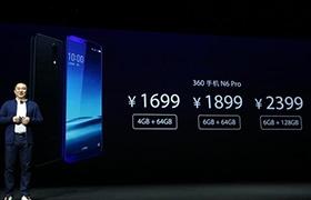 360 N6 Pro发布 有一项功能竟比iPhone X操作还简单