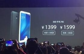 360手机N6发布:骁龙630+5000mAh电池,新一代续航神器仅1399元