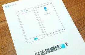 魅族4月26日召开魅蓝E2发布会:你选择要删除谁?或用全面屏