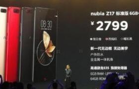 努比亚Z17发布:全球第一款骁龙835处理器+8GB运存手机