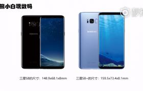 熊小白玩数码:三星S9/S9+国行版发布,究竟比S8/S8+提升了哪些?