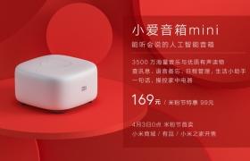 小米发布小爱音箱mini:一句话体验未来生活 ,仅售169元