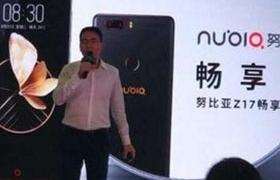 努比亚Z17畅享版发布:骁龙653,最便宜无边框双摄手机问世