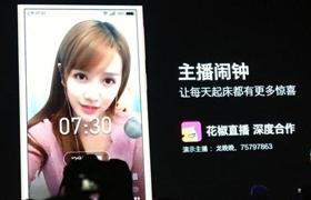 360手机vizza发布:支持美女主播闹钟?重新定义千元机