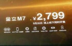 金立M7发布:除了全面屏和太阳纹之外,还有九大卖点值得为它点赞